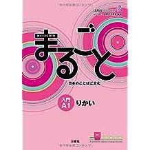 Marugoto: Japanese language and culture. Starter A1: Rikai (Marugoto nihon no kotoba to bunka)
