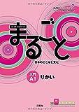 Marugoto Starter A1 Rikai (Japonais + Anglais)...