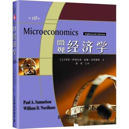 Microéconomie (18e édition) (Edition Chinois) 2008/1/1 ISBN: 9787115173447