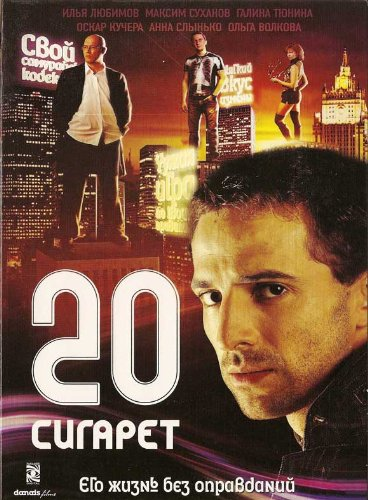 20 Cigarettes Plakat Movie Poster (27 x 40 Inches - 69cm x 102cm) (2007) Russian