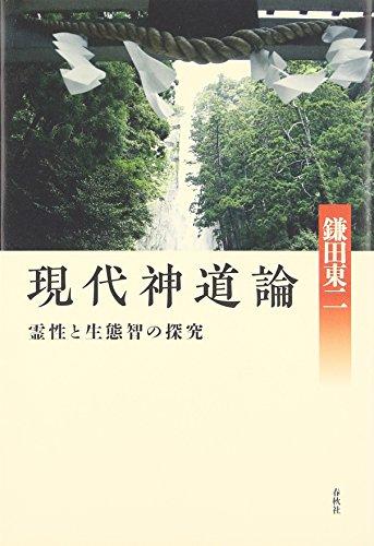 """Gendai ShintoÌ"""" ron : reisei to seitaichi no tankyuÌ"""" por ToÌ"""