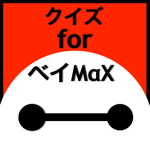 クイズforベイMαX
