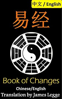 I Ching: Bilingual Edition, English and Chinese: 易经: The Book of Change (English Edition) par [伏羲]