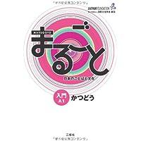 Marugoto: Japanese language and culture. Starter A1: Katsudoo (Marugoto nihon
