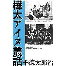 Karahuto Ainu Sowa (Japanese Edition)