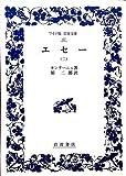 エセー〈2〉 (ワイド版 岩波文庫)