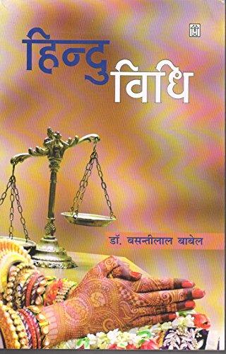 Hindu Vidhi ( Hindu Law)