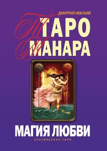 Taro Manara. Magiya lyubvi