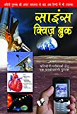 Science Quiz Book (Hindi): Testing Your Knowledge While Entertaining Yourself, In Hindi