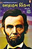 Abraham Lincoln  (Gujarati)