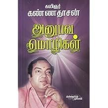 Anubhava Mozhigal (Tamil Edition)