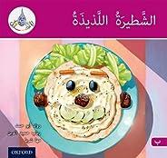 The Arabic Club Readers: Pink B: Delicious sandwich