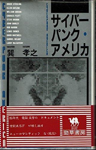サイバーパンク・アメリカ (KEISO BOOKS)