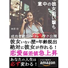 kanojoinairekiikorunenreidasshutuzettainikanojogatukurerurennraihennsachikyuujoushou: ichuunokanojowoneraiuchiseikoushazokushutunorenaitekukoukaianatanojinseihakanarazukawaru (Japanese Edition)