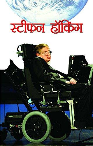 Stephen Hawking Books Pdf In Hindi