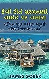 કેવી રીતે સરળતાથી નાઇટ પર તમારા વિશ્વ ઉપર પ્રકાશ આવશે વીજળી બનાવવા માટે: This is in Gujarati (Gujarati Edition)