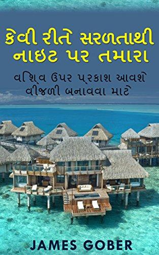 કેવી રીતે સરળતાથી નાઇટ પર તમારા વિશ્વ ઉપર પ્રકાશ આવશે વીજળી બનાવવા માટે: This is in Gujarati (Gujarati Edition) por James Gober