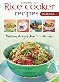 Quick & Easy Rice Cooker Recipes: New and Original Recipes (Learn to Cook)
