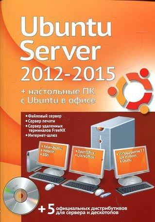 Ubuntu Server 2012-2015 + nastolnye PK s Ubuntu v ofise (+ DVD)