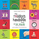 The Toddler's Handbook: Bilingual (English / Greek) (Angliká / Elliniká) Numbers, Colors, Shapes, Sizes, ABC Animals, Opposites, and Sounds, with over 100 Words that every Kid should Know