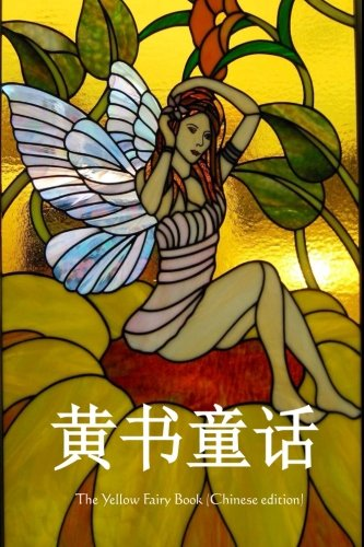 The Yellow Fairy Book (Chinese edition)