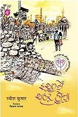 Ishq mein shahar hona  (Hindi)