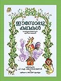 Aesop Kathakal (Malayalam)