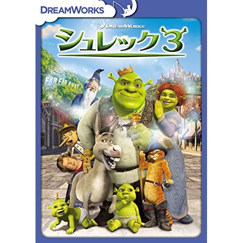 (Animation) - Shrek The Third [Edizione: Giappone] [Italia] [DVD] 2