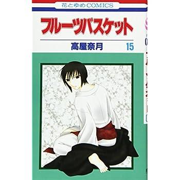 Fruits Basket, Volume 15 (Japanese Edition)