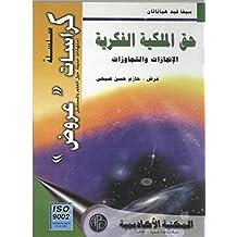 حق الملكية الفكرية الانجازات و التجاوزات (Arabic Edition)
