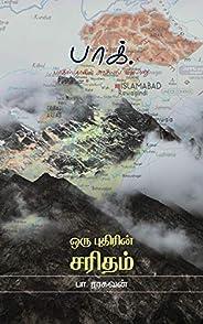 பாக். ஒரு புதிரின் சரிதம் (Tamil Edition)