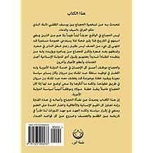 Al-Hajjaj Ibn Yusuf: Al-Hajjaj Ibn Yusuf Al-Sakafi (Arabic Book Series)