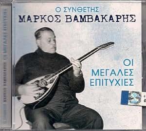 THE COMPOSER M. VAMVAKARIS / OI MEGALES EPITYHIES