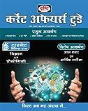 Drishti Current Affairs Today (Hindi) - March 2018