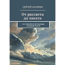 Отрассвета дозаката: VIII Зимняя спартакиада народов РСФСР