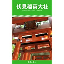 Fushimi Inari Taisha photo book Second part (Japanese Edition)