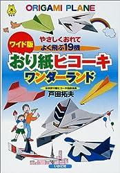 Origami hikōki wandārando : Yasashiku orete yoku tobu 19ki : Waidoban