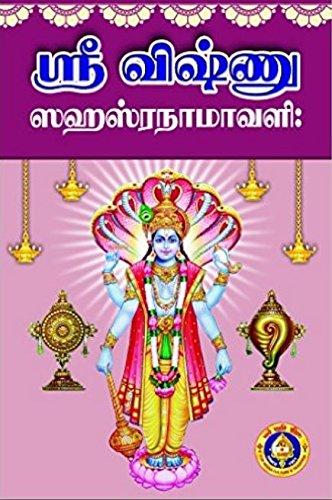 Sri Vishnu Sahasranamavali   (Tamil) por GIRI