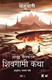 The Rise of Sivagami- Marathi