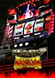 Slotter Chou Mania: Antonio Inoki ga Genki ni Suru Pachi-Slot Ki (japan import)