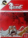 Ponniyin Selvan Comics Tamil - Part 10