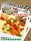 nibbles for drinks Ninki chef Zeppin Italian (Japanese Edition)