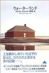 ウォーターランド (新潮クレスト・ブックス)