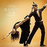 Shako Dance:Latin Hen [Import allemand]