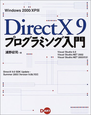 DirectX 9 Introduction to Programming Windows 2000/XP version (2004) ISBN: 4886487262 [Japanese Import]