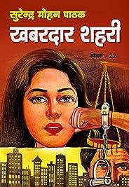 Khabardar Shahri (Vimal Book 22) (Hindi Edition)