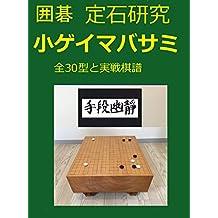 igojyousekikennkyuukogeimabasami JYOSEKIKENKYUSIRIZU (Japanese Edition)