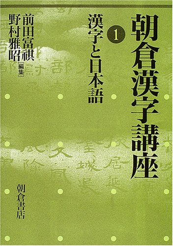 Asakura kanji kōza. 001.