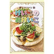 Tedukuri pan keiko no okeiko (Japanese Edition)