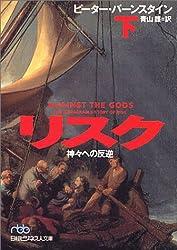 リスク〈下〉_神々への反逆 (日経ビジネス人文庫)